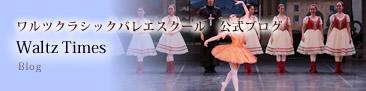 ワルツクラシックバレエのバレエ便り