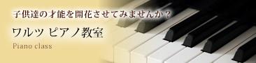 ワルツ ピアノ教室
