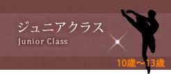 ジュニアクラス